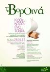 VorOina_poster