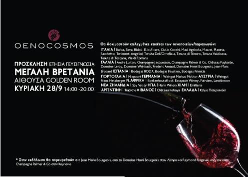 Oenocosmos Wine Fair
