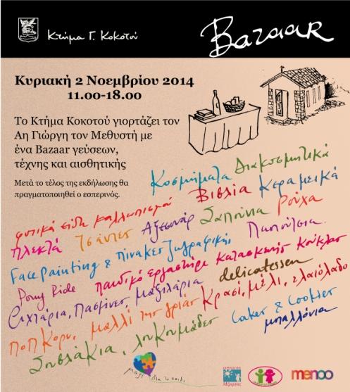 kokotos_bazaar_fb_INV_14