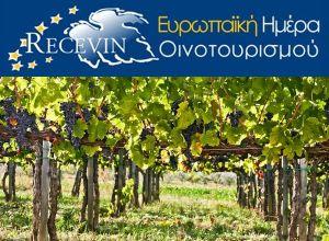 European_Day_of_Wine_Tourism